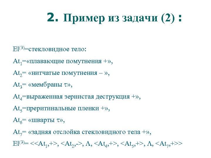 2. Пример из задачи (2) : 2. El(3)=стекловидное тело: At 1= «плавающие помутнения +»