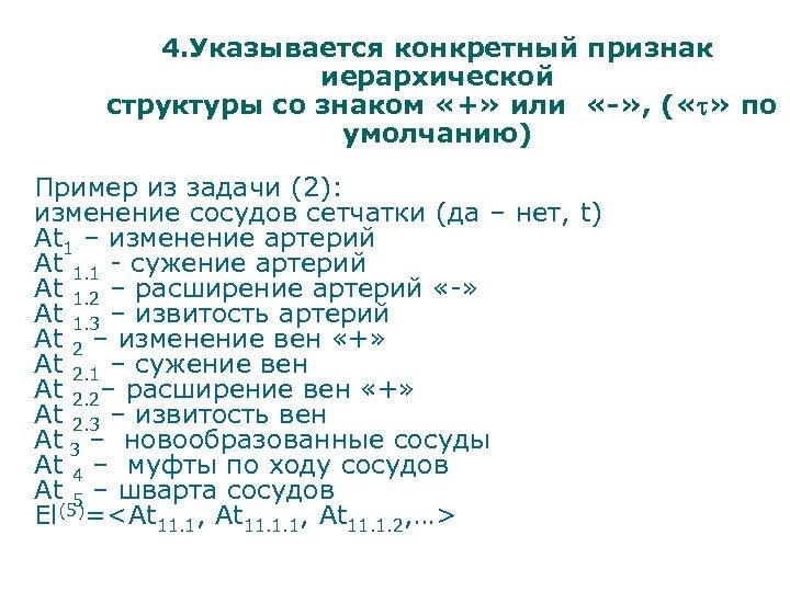 4. Указывается конкретный признак иерархической структуры со знаком «+» или «-» , ( «