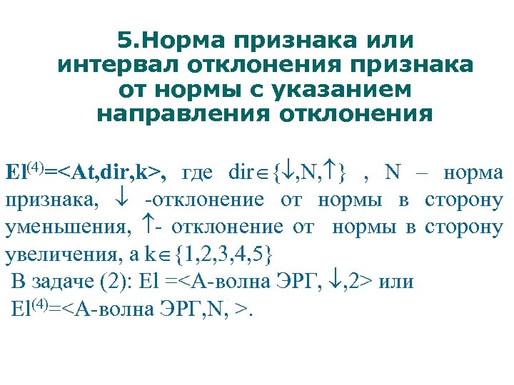 5. Норма признака или интервал отклонения признака от нормы с указанием направления отклонения El(4)=<At,