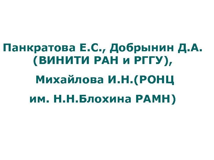 Панкратова Е. С. , Добрынин Д. А. (ВИНИТИ РАН и РГГУ), Михайлова И. Н.