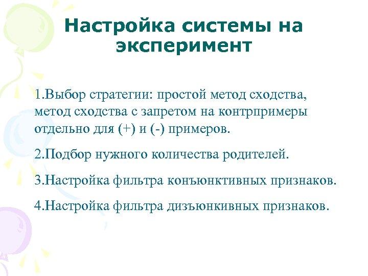 Настройка системы на эксперимент 1. Выбор стратегии: простой метод сходства, метод сходства с запретом