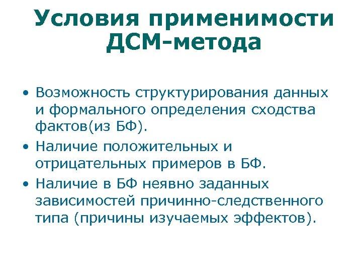 Условия применимости ДСМ-метода • Возможность структурирования данных и формального определения сходства фактов(из БФ). •