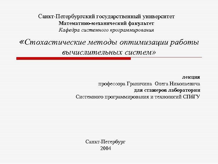 Санкт-Петербургский государственный университет Математико-механический факультет Кафедра системного программирования «Стохастические методы оптимизации работы вычислительных систем»