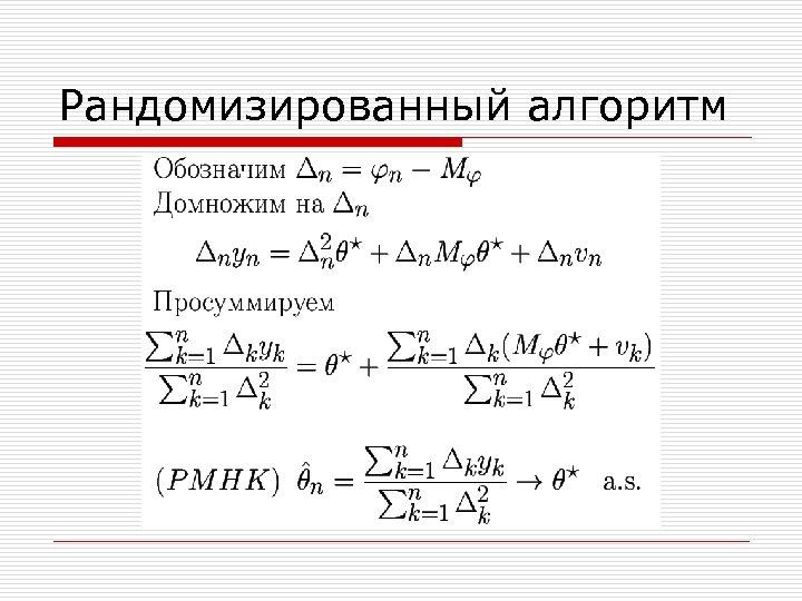 Рандомизированный алгоритм