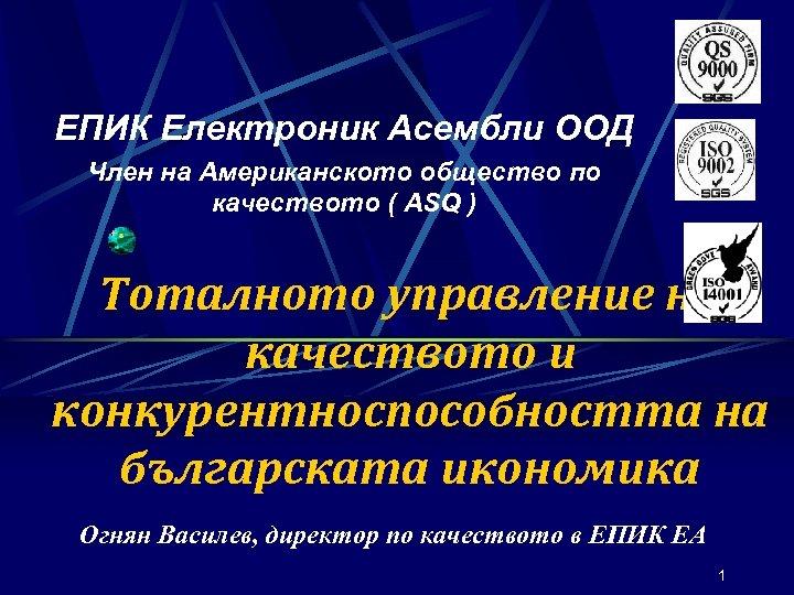 ЕПИК Електроник Асембли ООД Член на Американското общество по качеството ( ASQ ) Тоталното