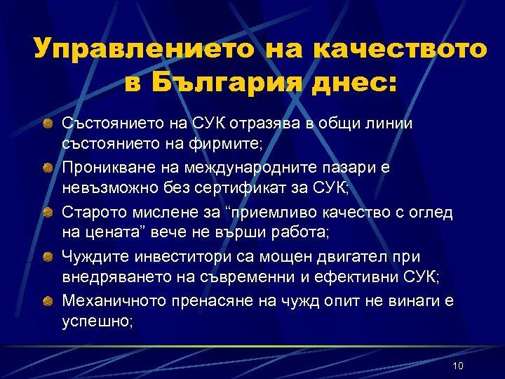 Управлението на качеството в България днес: Състоянието на СУК отразява в общи линии състоянието