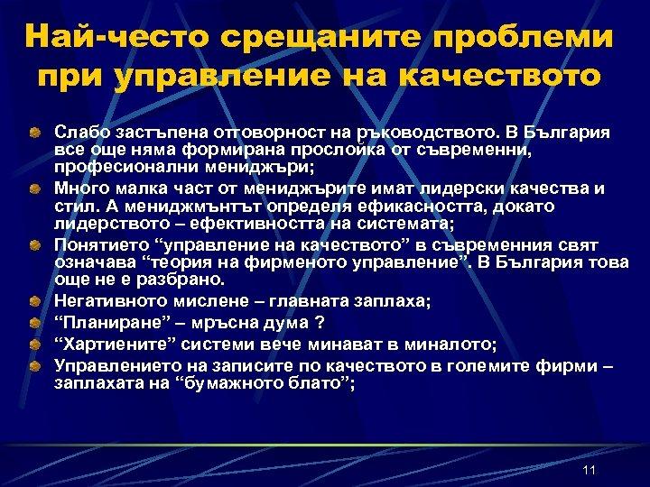 Най-често срещаните проблеми при управление на качеството Слабо застъпена отговорност на ръководството. В България