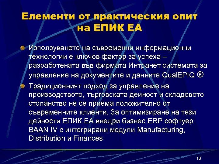 Елементи от практическия опит на ЕПИК ЕА Използуването на съвременни информационни технологии е ключов