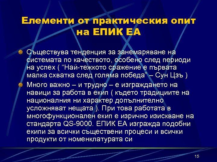 Елементи от практическия опит на ЕПИК ЕА Съществува тенденция за занемаряване на системата по