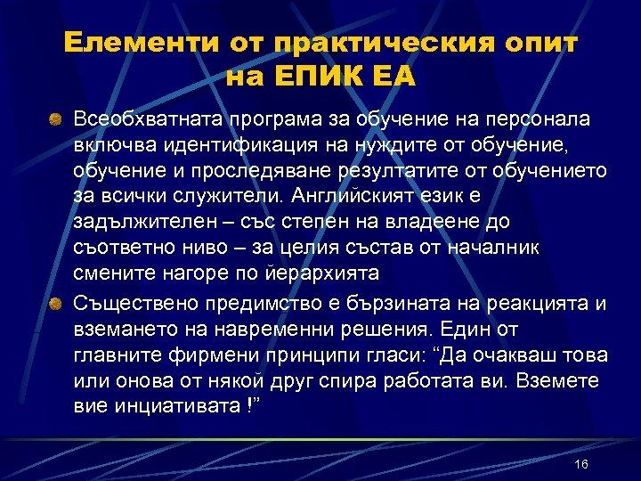 Елементи от практическия опит на ЕПИК ЕА Всеобхватната програма за обучение на персонала включва