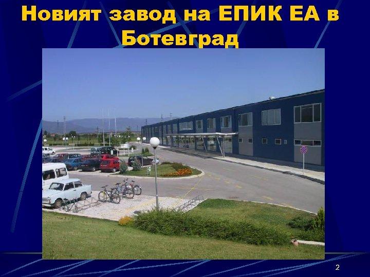 Новият завод на ЕПИК ЕА в Ботевград 2