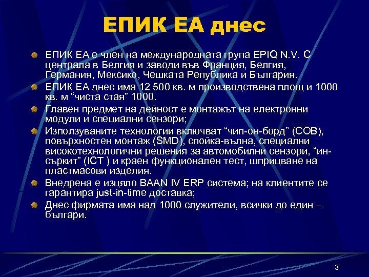 ЕПИК ЕА днес ЕПИК ЕА е член на международната група EPIQ N. V. С