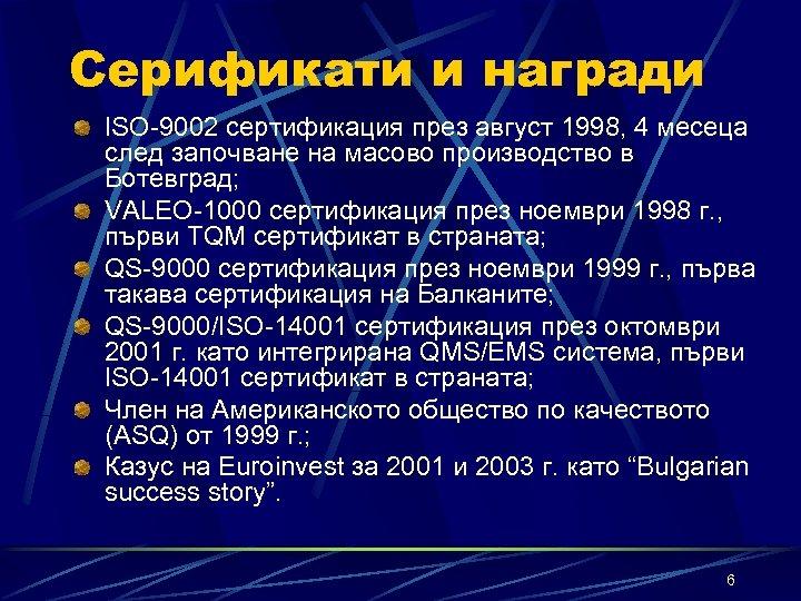 Серификати и награди ISO-9002 сертификация през август 1998, 4 месеца след започване на масово