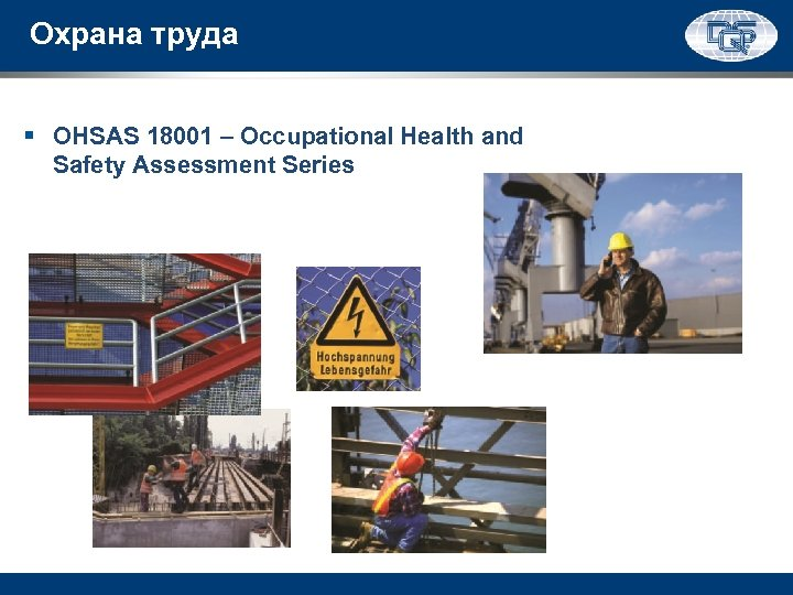 Охрана труда § OHSAS 18001 – Occupational Health and Safety Assessment Series