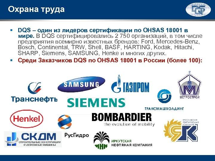 Охрана труда § DQS – один из лидеров сертификации по OHSAS 18001 в мире.