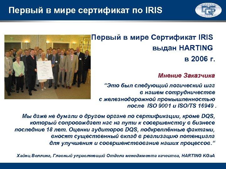 Первый в мире сертификат по IRIS Первый в мире Сертификат IRIS выдан HARTING в
