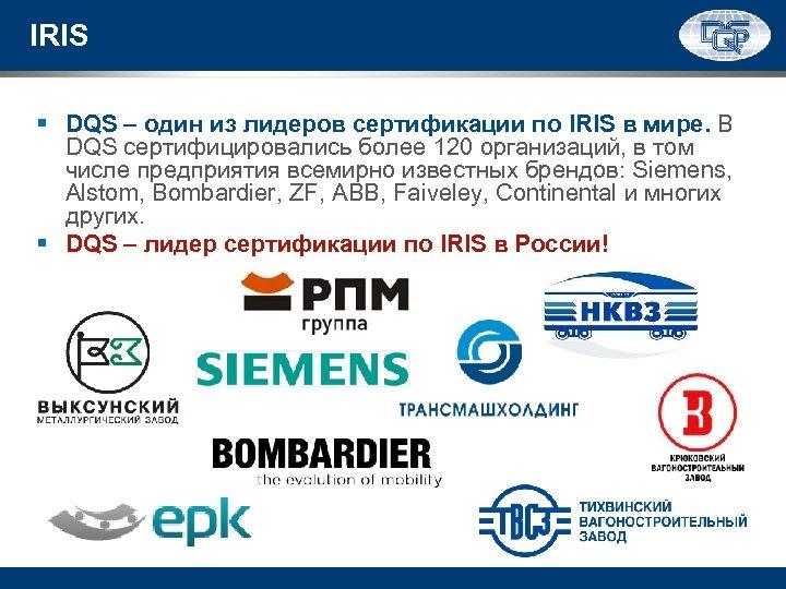 IRIS § DQS – один из лидеров сертификации по IRIS в мире. В DQS