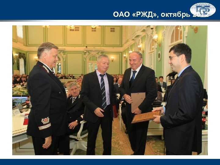 ОАО «РЖД» , октябрь 2012