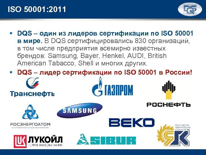ISO 50001: 2011 § DQS – один из лидеров сертификации по ISO 50001 в
