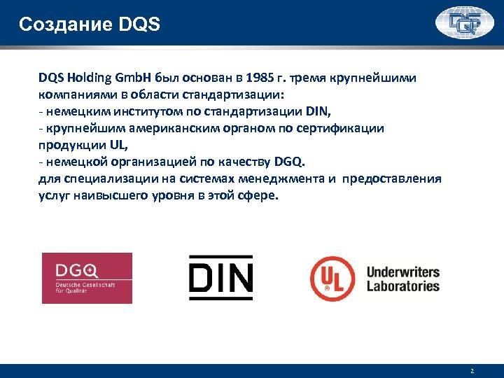 Создание DQS Holding Gmb. H был основан в 1985 г. тремя крупнейшими компаниями в