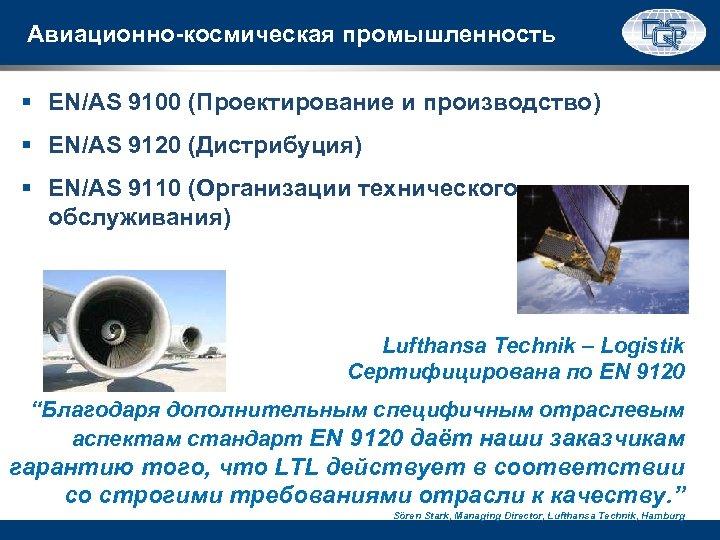 Авиационно-космическая промышленность § EN/AS 9100 (Проектирование и производство) § EN/AS 9120 (Дистрибуция) § EN/AS