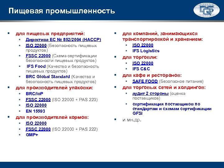Пищевая промышленность § для пищевых предприятий: § § § для производителей упаковки: § §