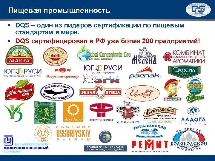 Пищевая промышленность § DQS – один из лидеров сертификации по пищевым стандартам в мире.