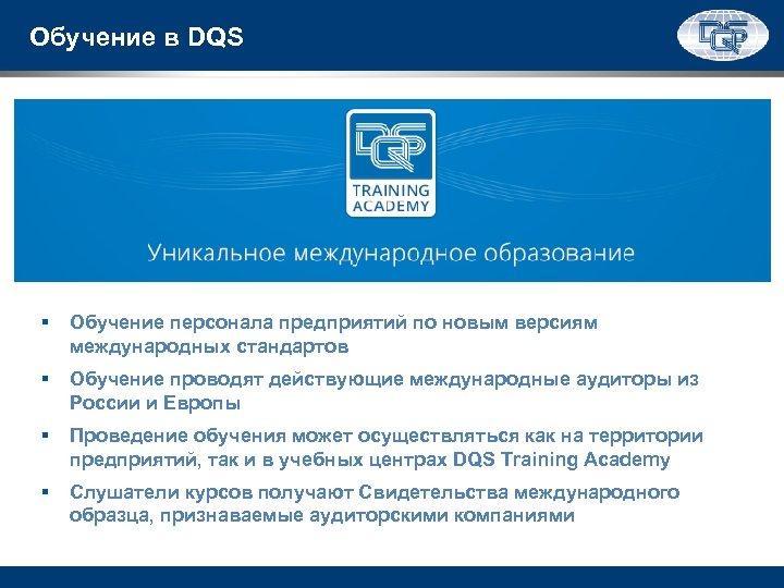 Обучение в DQS § Обучение персонала предприятий по новым версиям международных стандартов § Обучение