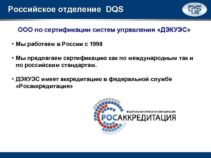 Российское отделение DQS ООО по сертификации систем управления «ДЭКУЭС» • Мы работаем в России