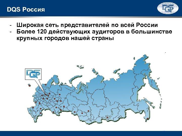 DQS Россия - Широкая сеть представителей по всей России - Более 120 действующих аудиторов