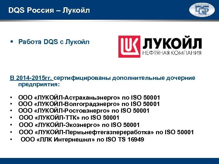 DQS Россия – Лукойл § Работа DQS с Лукойл В 2014 -2015 гг. сертифицированы