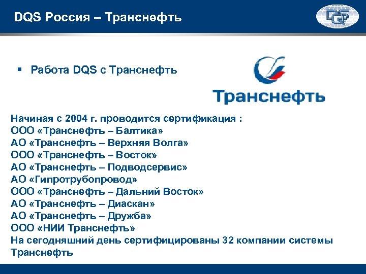 DQS Россия – Транснефть § Работа DQS с Транснефть Начиная с 2004 г. проводится