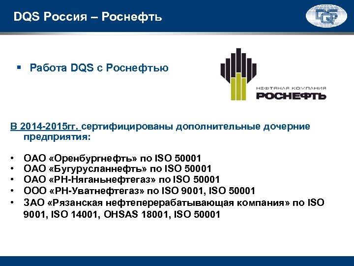 DQS Россия – Роснефть § Работа DQS с Роснефтью В 2014 -2015 гг. сертифицированы