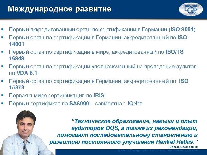 Международное развитие § Первый аккредитованный орган по сертификации в Германии (ISO 9001) § Первый