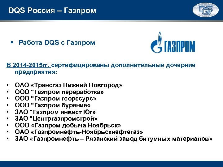 DQS Россия – Газпром § Работа DQS с Газпром В 2014 -2015 гг. сертифицированы