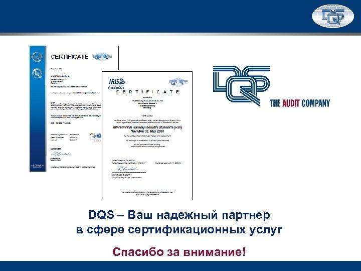 DQS – Ваш надежный партнер в сфере сертификационных услуг Спасибо за внимание!