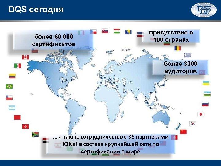 DQS сегодня более 60 000 сертификатов присутствие в 100 странах более 3000 аудиторов …