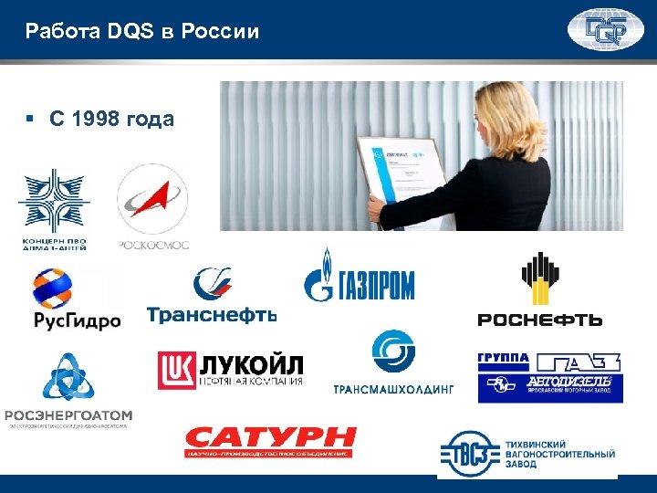 Работа DQS в России § С 1998 года