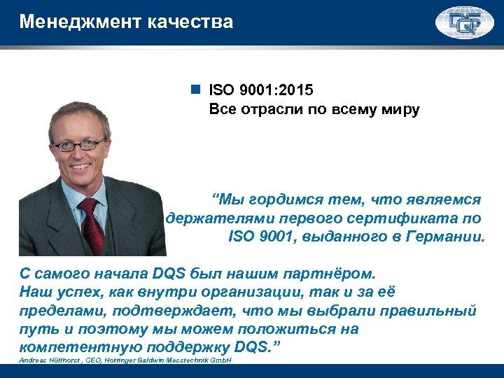 """Менеджмент качества ISO 9001: 2015 Все отрасли по всему миру """"Мы гордимся тем, что"""
