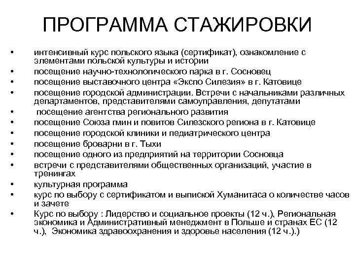 ПРОГРАММА СТАЖИРОВКИ • • • • интенсивный курс польского языка (сертификат), ознакомление с элементами