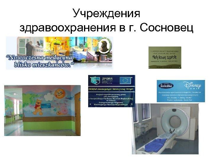 Учреждения здравоохранения в г. Сосновец
