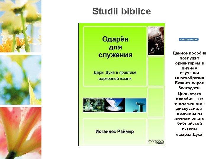 Studii biblice Данное пособие послужит ориентиром в личном изучении многообразия Божьих даров благодати. Цель