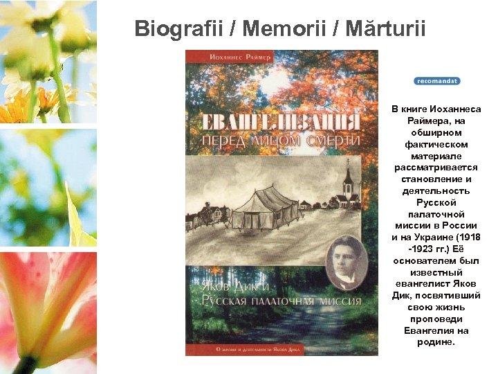 Biografii / Memorii / Mărturii В книге Иоханнеса Раймера, на обширном фактическом материале рассматривается
