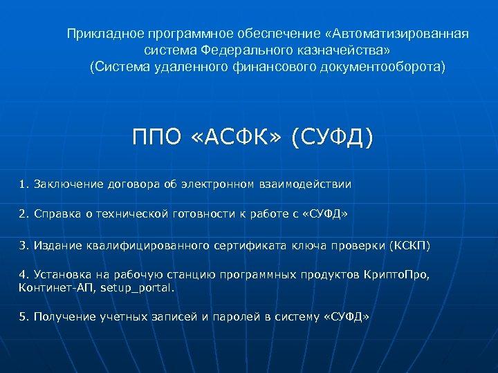 Прикладное программное обеспечение «Автоматизированная система Федерального казначейства» (Система удаленного финансового документооборота) ППО «АСФК» (СУФД)