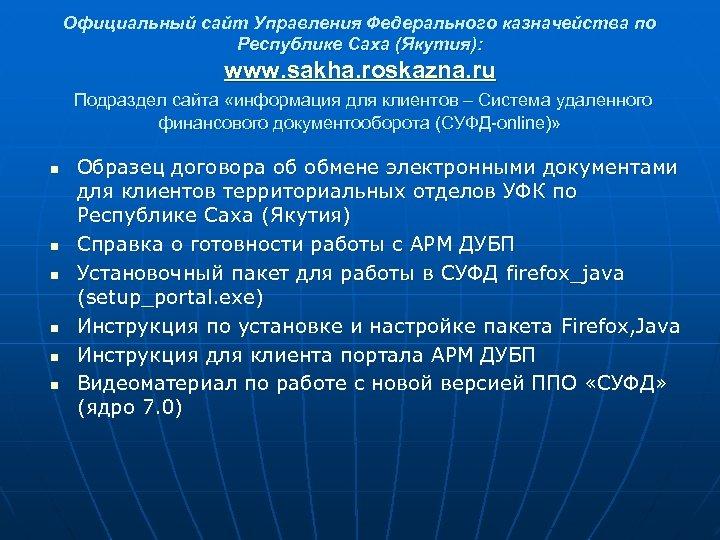 Официальный сайт Управления Федерального казначейства по Республике Саха (Якутия): www. sakha. roskazna. ru Подраздел