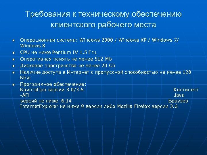 Требования к техническому обеспечению клиентского рабочего места n n n Операционная система: Windows 2000