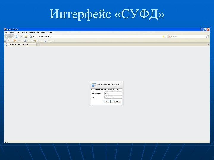 Интерфейс «СУФД»