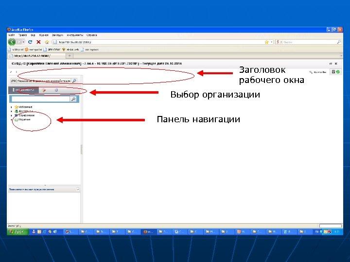 Заголовок рабочего окна Выбор организации Панель навигации