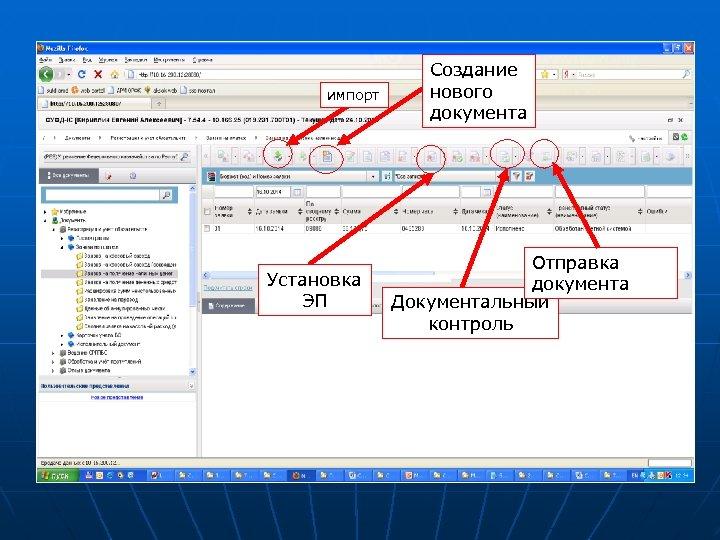 импорт Установка ЭП Создание нового документа Отправка документа Документальный контроль