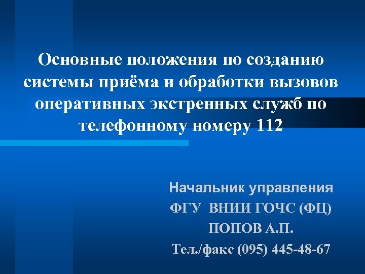 Основные положения по созданию системы приёма и обработки вызовов оперативных экстренных служб по телефонному
